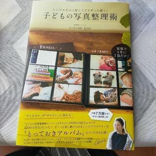 our home 子どもの写真整理術