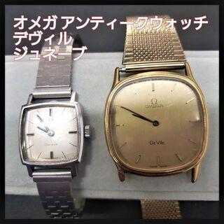 【栃木・鹿沼】ブランド時計オメガ買取