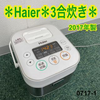 【ご来店限定】*ハイアール 3合炊き炊飯器 2017年製*0717-1