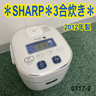 【ご来店限定】*シャープ  3合炊き炊飯器 2012年製*0717-2