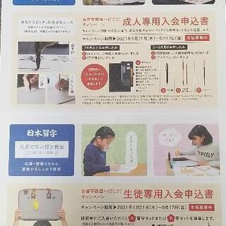 日本習字 啓光書道教室 一緒に美文字を目指してお稽古してみませんか? - 日本文化