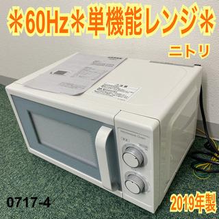 【ご来店限定】*訳あり激安*ニトリ 単機能電子レンジ 20…