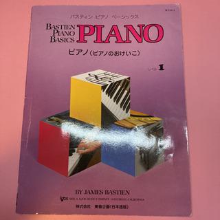 【ネット決済・配送可】WP201J バスティンピアノベーシックス...