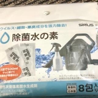 除菌水の素