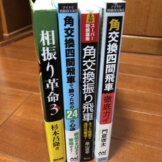 将棋戦法書籍4冊