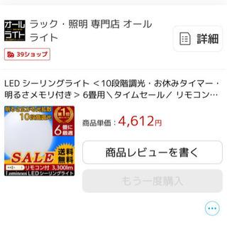 【ネット決済】電気、ライト