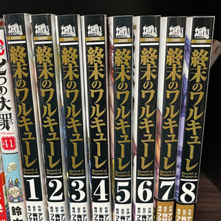 【ネット決済】終末のワルキューレ1~8巻