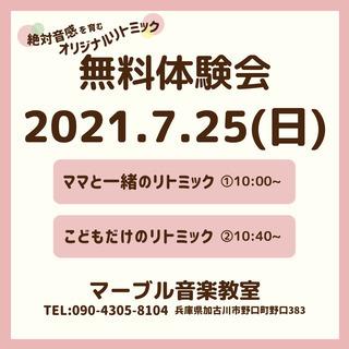 【日曜日クラス生徒募集】マーブル音楽教室加古川平野校