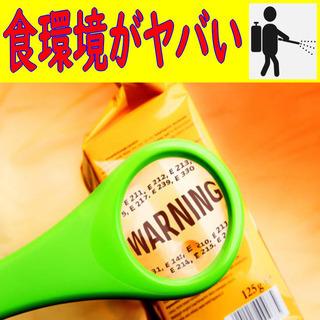 え⁉世界で使用禁止の添加物、日本では規制ゼロ for 新潟&富山