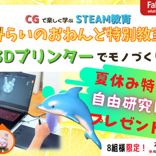【夏休み自由研究】CGと3Dプリンターで学ぶSTEAM教育【7月】