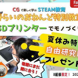 【夏休み自由研究】CGと3Dプリンターで学ぶSTEAM教育【8月】