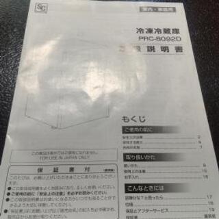 【2020年美品!】アイリスオーヤマ 87L小型冷凍冷蔵庫 ブラック【配達出来ます!】    - 売ります・あげます