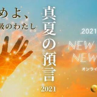 真夏の預言オンラインイベント2021