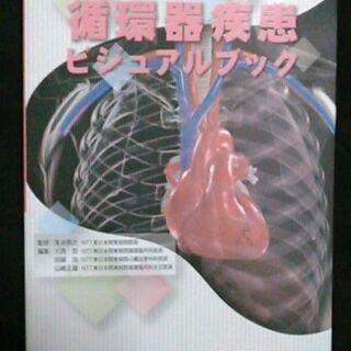 循環器疾患ビジュアルブック 学研