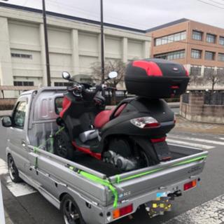 バイク運びます!近隣5000円より 神奈川発