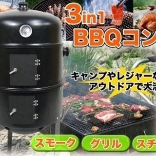 3in1バーベキューコンロ【新品未使用品】