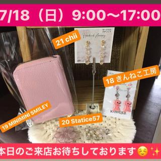 7/18(日)9:00〜17:00