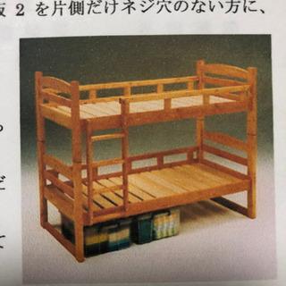 〈最終値下げ〉木製2段ベッド 小さめサイズ (マットなし)