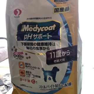 【ネット決済】メディコートpHサポート犬