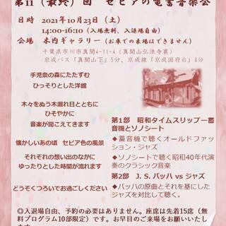 🎵10月23日(土)14-16:10 木内ギャラリー <レ…