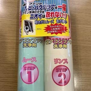 【未開封新品】エアコン洗浄剤
