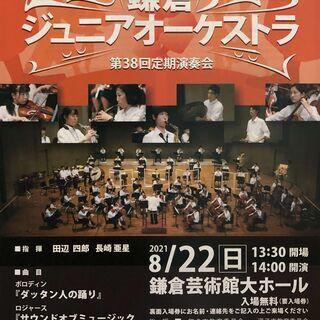 鎌倉ジュニアオーケストラ 第38回定期演奏会