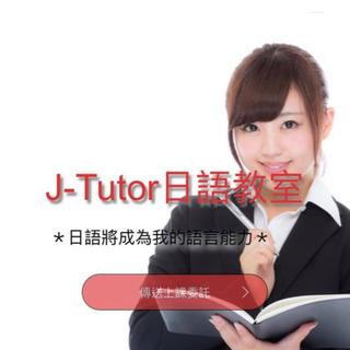 オンライン日本語教師募集中!