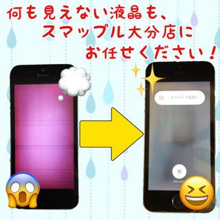画面が見えなくなったiPhone、お任せください!