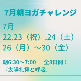 【7/22〜30オンライン朝ヨガ8日間チャレンジ】
