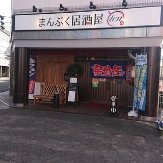 「やすい!はやい!まんぷく!」まんぷく居酒屋ten【愛媛県西条市】