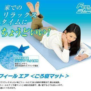 お昼寝や車中泊に ごろ寝マット フィールエア 日本製 廃盤品 入手不可