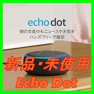 新品 未使用 そのほかも色々激安にて、出品してます!!Echo ...