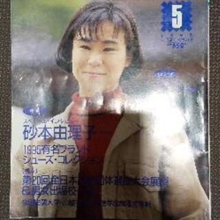 【ネット決済・配送可】ソフトテニスマガジン95年 中古品