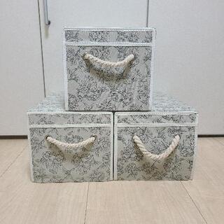 収納ボックス 3つセット