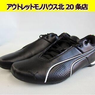 ☆スニーカー 27.5cm プーマ フェラーリ フューチャーキャ...