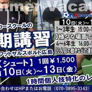ゼットサッカースクール『夏期講習』開催!!お盆休みに差をつけろ!