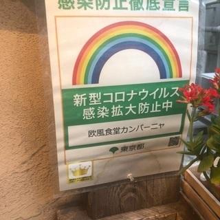 蒲田西口のイタリアンで働きませんか? − 東京都