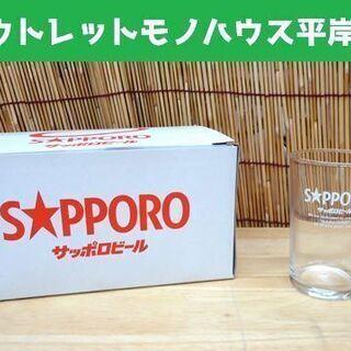 未使用保管品 サッポロビール グラス 6個セット 6型コップ レ...
