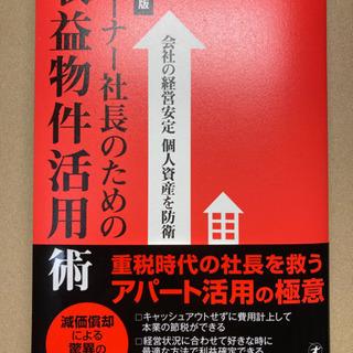 【新品・書籍】オーナー社長のための収益物件活用術 会社の経営安定...