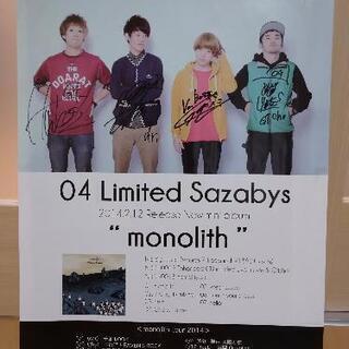 【受付終了】★04 Limited Sazabys★直筆サインポスター
