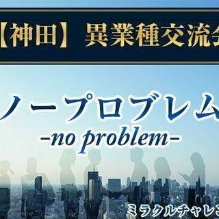【神田】異業種交流会ノープロブレム