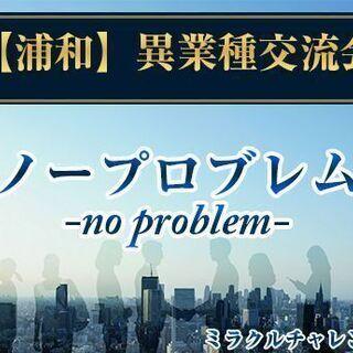 【浦和】異業種交流会ノープロブレム