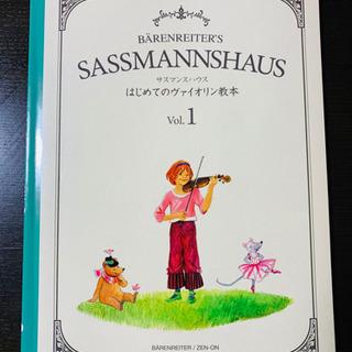 【ネット決済】【未使用】半額『はじめてのヴァイオリン教本』サスマ...