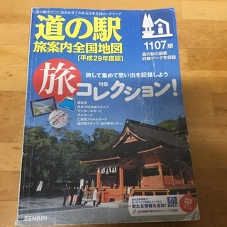 道の駅旅案内全国地図(平成29年度版)ゼンリン中古