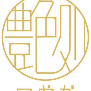 セルフ脱毛・セルフ美容  艶処(つやか)