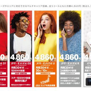 携帯代📱安くしませんか❓😋格安SIM📱60GB使えて月額4,860円✨