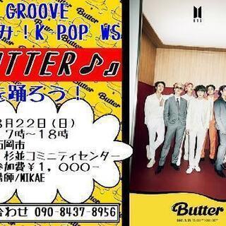 10月31日BTS/Butter♪踊ろう‼️石岡WS