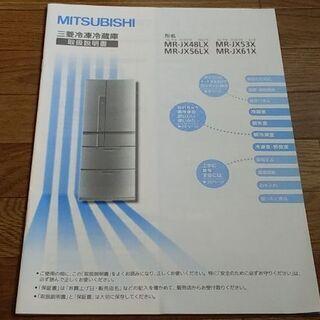 ◆ 《MITSUBISHI》・日本製・2014年製 ・ 形名 / MR-JX48LX  ●全体容量/475,冷蔵/325L,冷凍/150L。  - 苫小牧市