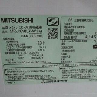 ◆ 《MITSUBISHI》・日本製・2014年製 ・ 形名 / MR-JX48LX  ●全体容量/475,冷蔵/325L,冷凍/150L。  - 家電