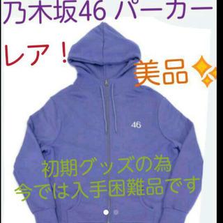 【ネット決済・配送可】乃木坂46